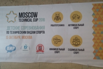 Moscow Technical Cup 2016